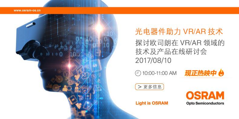 2017 Osram 在线研讨会 - OSRAM 显示之美,由表及里